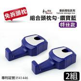 【車的背包】組合頭枕掛勾-(免拆頭枕-特仕款/ 2組)-鑽寶藍