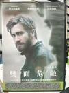 挖寶二手片-G08-024-正版DVD-電影【雙面危敵】傑克葛倫霍 梅蘭妮蘿倫 莎拉蓋登(直購價)