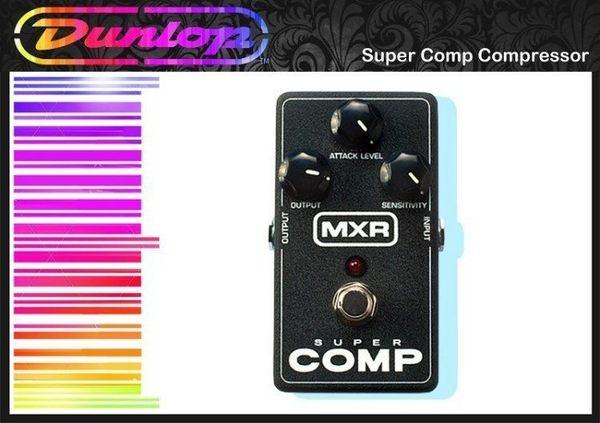 【小麥老師 樂器館】Dunlop MXR M-132 M132 Compressor 壓縮 單顆 效果器