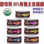 ★台北旺旺★歐奇斯-95%有機無穀貓咪主食餐罐5-5oz (156g/單罐)