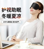 真絲眼罩睡眠遮光透氣女男士可愛韓國睡覺緩解眼疲勞護眼罩Mandyc