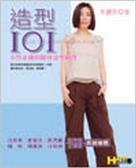(二手書)造型101:女性必備的隨身造型顧問