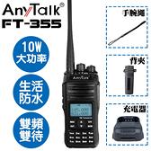 EC數位 AnyTalk FT-355 無線對講機 10W 大功率 餐廳 工地 露營 保全 防水 降躁