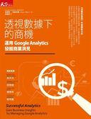 (二手書)透視數據下的商機:運用Google Analytics發掘商業洞見