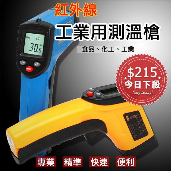 現貨◎附發票 【GS320黃+電池】紅外線測溫槍 非接觸式測溫儀 感應式 工業用溫度計 油溫測溫器YUKAI