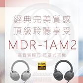 【曜德★送收納袋】SONY MDR-1AM2 高音質 輕巧 平衡傳輸 耳罩式耳機