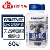 *WANG*【免運】8in1自然奇蹟 PS速效型關節靈-天然卵殼膜保健錠60錠·天然膠原蛋白及軟骨素·犬用