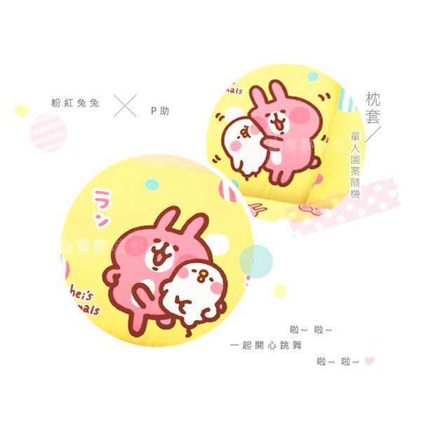 【享夢城堡】雙人涼被5X6-卡娜赫拉的小動物 親親好友-粉.黃
