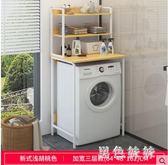 落地衛生間置物架墻上浴室吹風機洗手間廁所洗衣機底座馬桶收納架 rj2455『黑色妹妹』