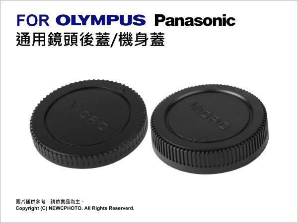 For M4/3 機身蓋/鏡頭後蓋 Panasonic Olympus 微單眼相機 GF2 GF3 GF5 G3 G5 GX1 EP2 EP3 EPL5 EPM2 薪創數位