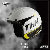 [中壢安信]THH T-300 T300 彩繪 ERA 白黑黃 半罩 安全帽 內置遮陽鏡片
