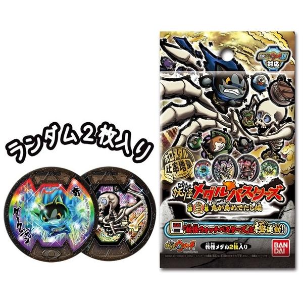 支援3DS 日本最新 妖怪手錶 U 幽靈手錶 U 專用徽章 第三幕 鬼島篇 整盒12包【玩樂小熊】