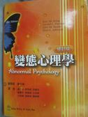 【書寶二手書T2/大學社科_ZIB】(修訂版)變態心理學_Kring Davison