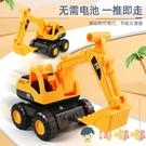 兒童挖掘機慣性挖機工程車挖土推土玩具車男孩鉤機玩具【淘嘟嘟】