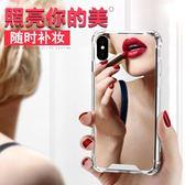 帶鏡子手機殼蘋果X全包硅膠軟iphone7plus