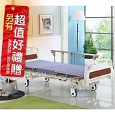 來而康 耀宏 交流電力可調整式病床 YH322 三馬達 電動床補助 附加功能A款B款 贈 床包 中單 餐桌板