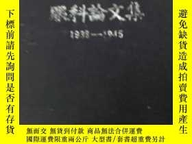 二手書博民逛書店華西大學眼科論文集罕見1938---1945Y23354 華西大