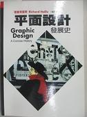 【書寶二手書T7/大學藝術傳播_AEB】平面設計發展史_理查荷里斯