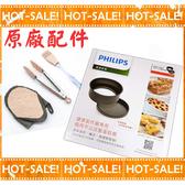 《原廠彩盒裝》Philips 飛利浦 HD9642 / HD9240 / HD9230 氣炸鍋專用 蛋糕模+烤派盤+工具組