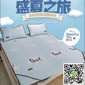 涼席 可水洗涼席床墊天絲空調軟席1.8m床夏季1.5米折疊冰絲席子三件套 igo 城市玩家
