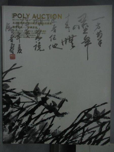 【書寶二手書T8/收藏_ZBN】POLY保利_2014/8/3_散珍集成-中國書畫