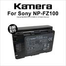Kamera 佳美能 Sony NP-FZ100 副廠電池 適用A7R3 A9 A7M3 鋰電池 副廠鋰電池【可刷卡】薪創數位