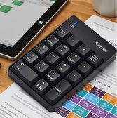 數字鍵盤 財務數字鍵盤小 台式筆記本USB有線外接迷你會計【中秋節禮物好康八折】