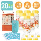 20件套 寬口240ml 玻璃奶瓶 母乳儲奶瓶+冰寶+奶瓶衣+保冷袋 銜接avent 貝瑞克吸乳器【A10111】