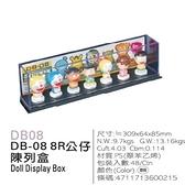 MIT公仔展示盒DB-08