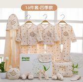 新生兒禮盒 新生兒衣服嬰兒禮盒套裝0-3個月6初生剛出生寶寶用品大全 - 雙十一熱銷