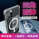 iPhone12 磁吸殼 四角防摔 iPhone12 手機殼 防摔殼 防撞殼 空壓殼 磁吸殼
