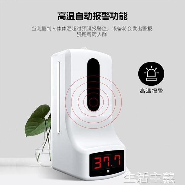 給皂機 全自動感應k9測溫儀消毒一體機精準非接觸紅外線學校洗手機皂液器 【棉花糖伊人】