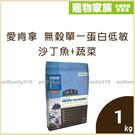 寵物家族-愛肯拿ACANA - 無穀單一蛋白低敏-沙丁魚+蔬菜1kg