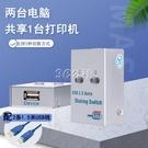 切換器 USB打印機共享器2口 自動切換器一拖二分享打印機共享器