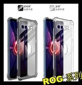 【萌萌噠】ASUS ROG Phone 5 (ZS673KS) 潮男新款四角氣囊保護套 imak 創意四角加厚軟邊 手機殼 附膜