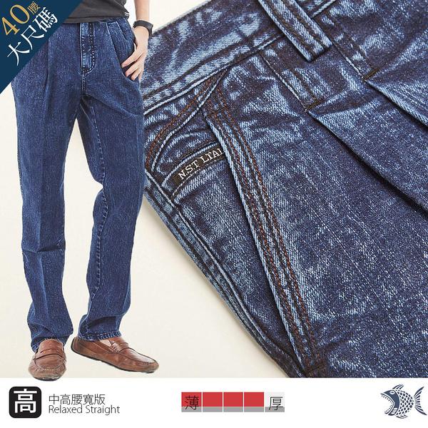 【NST Jeans】大尺碼 高腰打摺牛仔褲 微彈 刷色淺丹寧 中老年暢銷款 005(67367) 台灣製