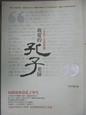 【書寶二手書T2/哲學_J4I】親愛的孔子老師_吳甘霖