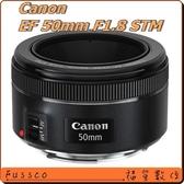 【送保護鏡】Canon EF 50mm F1.8 STM 大光圈人像鏡 (佳能公司貨)