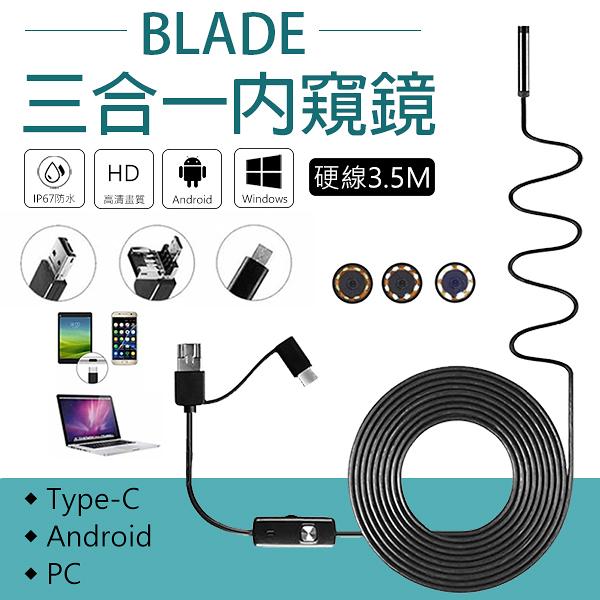 【coni shop】BLADE三合一內窺鏡 現貨 當天出貨 硬線3.5M 防水 內視鏡 攝像機 安卓 Type-C
