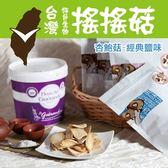 搖搖菇.杏鮑菇酥綜合組-四種口味(共四包) ﹍愛食網