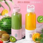 充電榨汁機便攜式水果榨汁杯可貼牌   【全館免運】