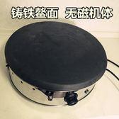 商用擺攤煎餅果子工具鑄鐵板做雜糧煎餅機家用電鏊子鍋電餅鐺 WD  薔薇時尚