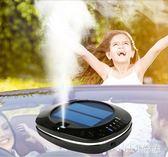 太陽能車載空氣凈化器負離子香薰加濕器除異味車之爽 nm3186 【VIKI菈菈】