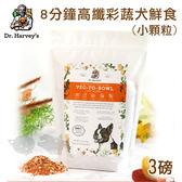 PetLand寵物樂園《Dr. Harvey s 哈維博士》8分鐘犬鮮食系列-高纖彩蔬鮮食(小顆粒)3LB/寵物鮮食