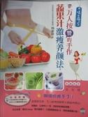 【書寶二手書T3/養生_ZAU】喝出瘦小號!-萬人按讚的手作蔬果汁激瘦養顏法_楊新玲