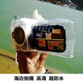 相機防水罩 BINGO 佳能/尼康/索尼/乾下攝像機防水袋潛水套家用DV防水包游泳 玩趣3C