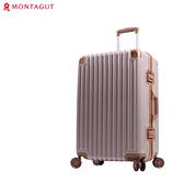 行李箱硬殼旅行箱 夢特嬌 27吋簡約時尚系列硬殼行李箱