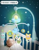 新生嬰兒床鈴0-1歲玩具3-6個月12男寶寶女音樂旋轉益智搖鈴床頭鈴YTL 皇者榮耀