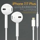 蘋果線控耳機 原廠 iPhoneXS XR XSMAX IP7 IP7Plus i8 耳機