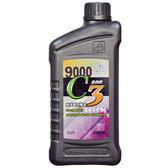 9000C3全合成柴油車用機油5W/30(1L)【愛買】